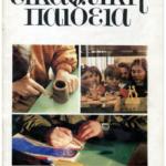Κυκλοφόρησε σε ψηφιακή μορφή το δεύτερο τεύχος του περιοδικού Εικαστική Παιδεία