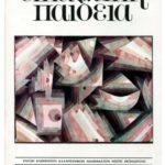 Κυκλοφόρησε η ψηφιακή έκδοση του τρίτου τεύχους του περιοδικού Εικαστική Παιδεία