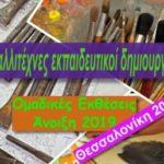 Έκθεση εικαστικών εκπαιδευτικών Β. Ελλάδας στο Γαλλικό Ινστιτούτο Θεσσαλονίκης  28 Μαΐου – 12 Ιουνίου 2019