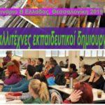 Πρόγραμμα Σεμιναρίου Β. Ελλάδας, Θεσσαλονίκη 6- 7 Μαΐου 2019