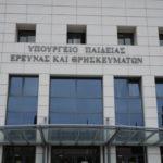 14-05-19 Προκήρυξη θέσης Γενικού Διευθυντή στο ΥΠΠΕΘ