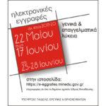 21-05-19 Από 22 Μαΐου έως 17 Ιουνίου οι Ηλεκτρονικές Αιτήσεις Εγγραφής, Ανανέωσης Eγγραφής και Μετεγγραφής για ΓΕ.Λ. και ΕΠΑ.Λ.