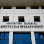 22-05-19 Γνωστοποίηση Δημοσίευσης Υπουργικών Αποφάσεων στην Εφημερίδα της Κυβέρνησης