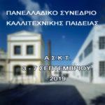 Πανελλαδικό Συνέδριο Καλλιτεχνικής Παιδείας 2019