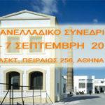 Πρόγραμμα ετήσιου Συνεδρίου Ένωσης, 3-7 Σεπτέμβρη 2019