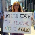 Προετοιμασία διήμερου σεμιναρίου εικαστικών εκπαιδευτικών Β. Ελλάδας στη Θεσσαλονίκη 16-17 Οκτωβρίου 2020