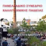 Πρόγραμμα ετήσιου Συνεδρίου Καλλιτεχνικής Παιδείας, 16-18 Σεπτέμβρη 2020