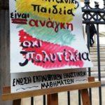 Ενημέρωση για την παράσταση διαμαρτυρίας έξω από το Συμβούλιο της Επικρατείας (ΣτΕ) ενάντια στην έξωση των μαθημάτων Τέχνης από το Λύκειο.
